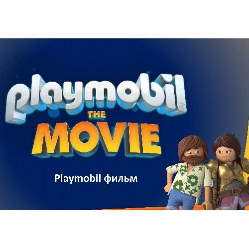 Новый полнометражный анимационный «PLAYMOBIL ФИЛЬМ»